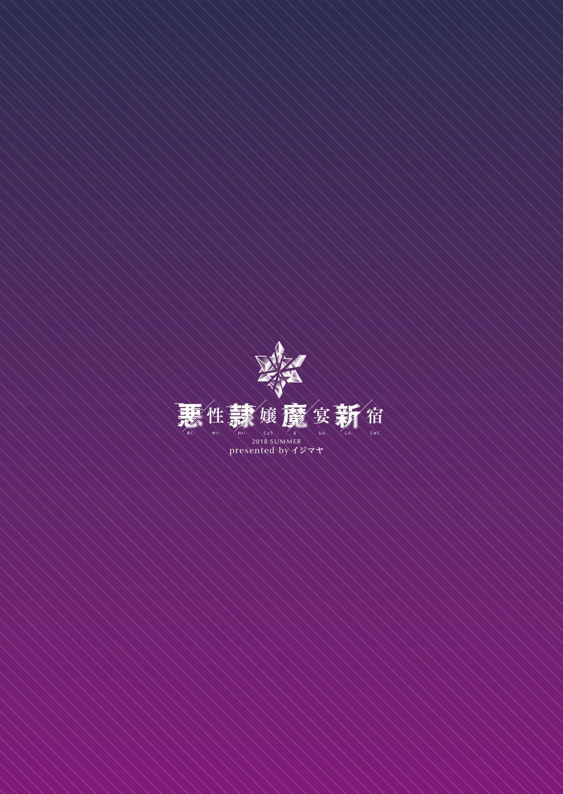Akusei Reijou Maen Shinjuku 30