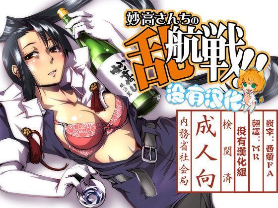Myoukou-san chi no Rankousen!! 0