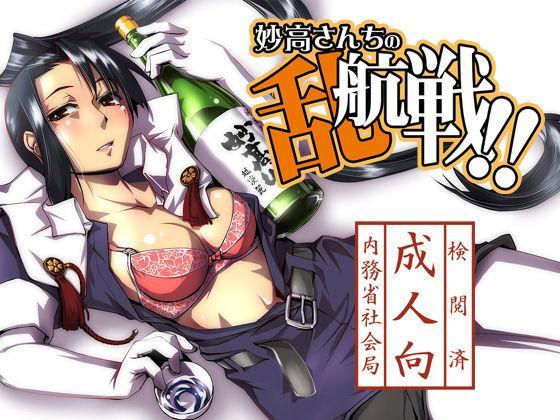 Myoukou-san chi no Rankousen!! 1