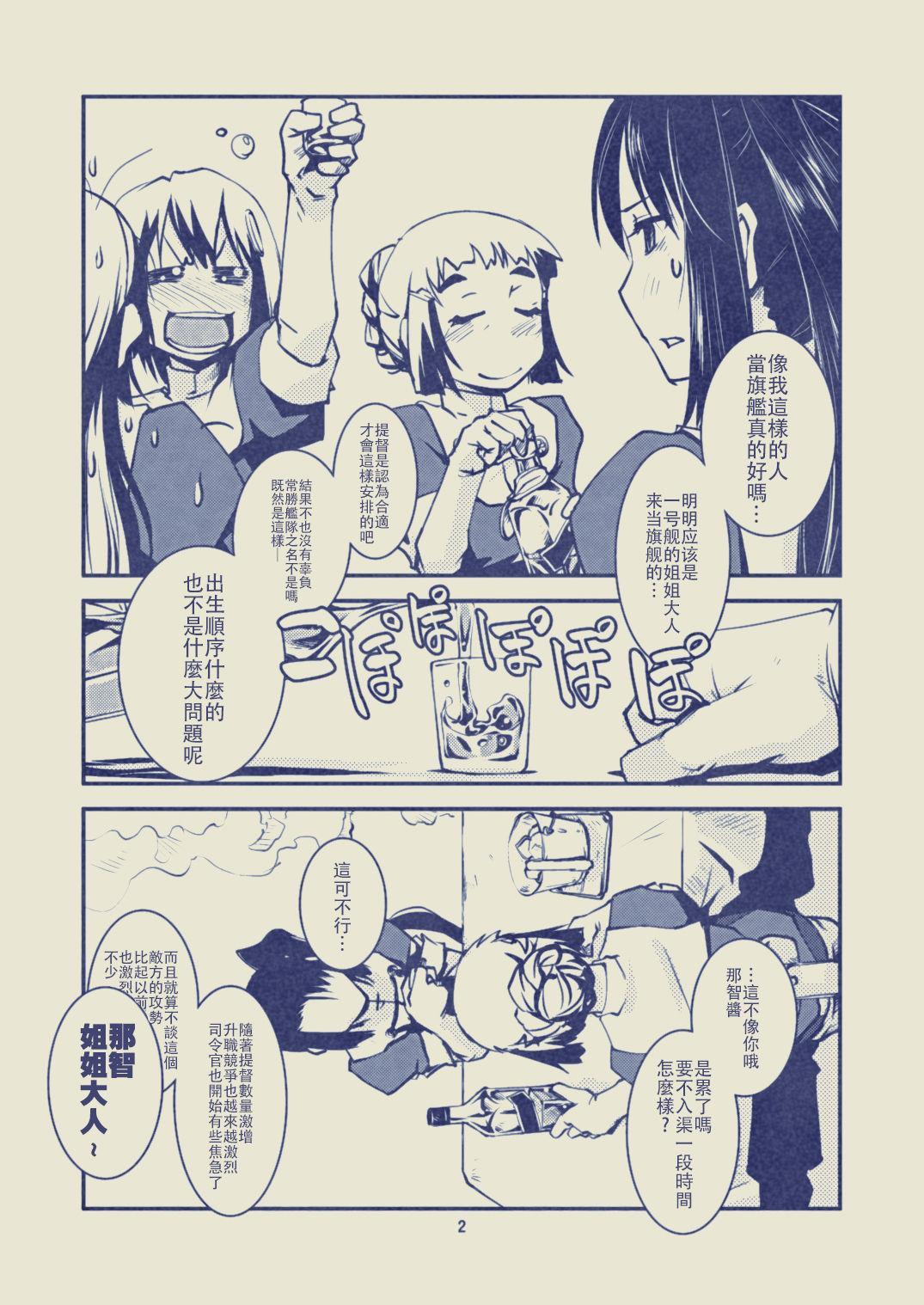 Myoukou-san chi no Rankousen!! 3