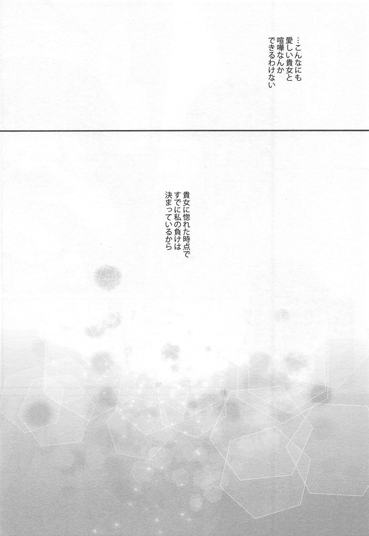 Kanade-san, Yobai Shite mo Yoroshii desu ka? 18
