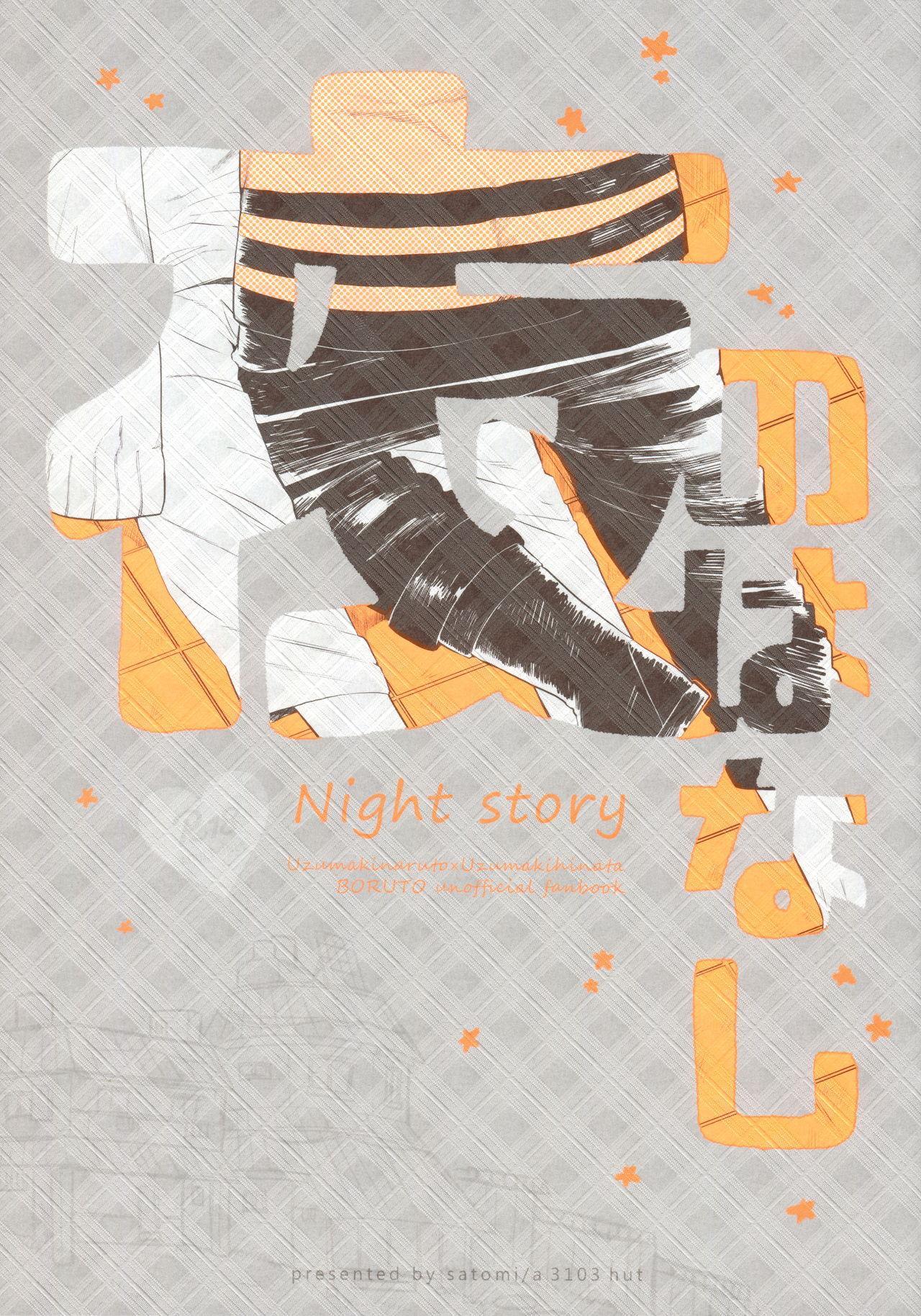 Yoru no Hanashi - Night Story 0