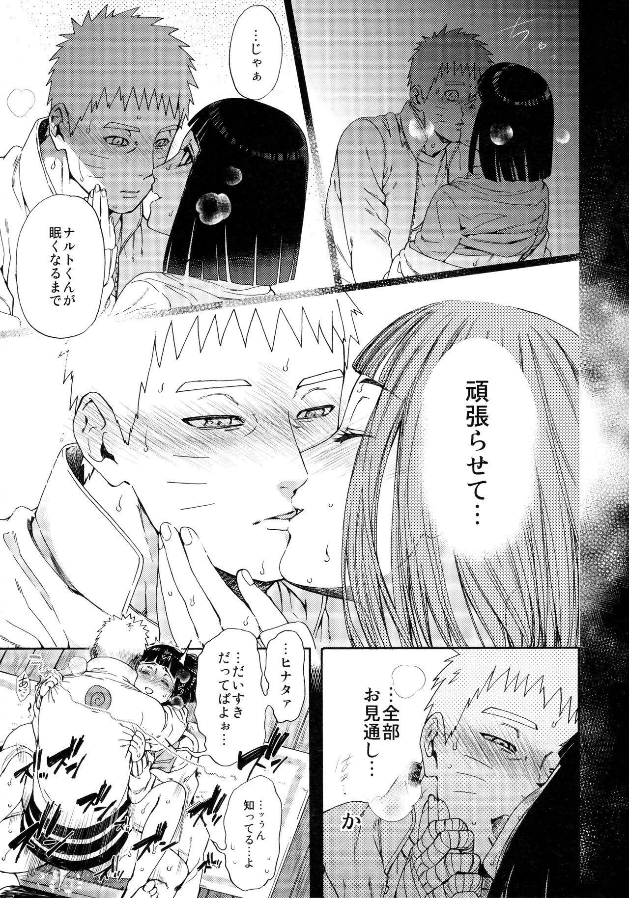 Yoru no Hanashi - Night Story 9