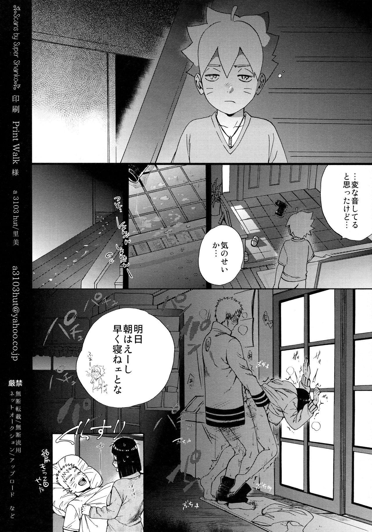 Yoru no Hanashi - Night Story 12
