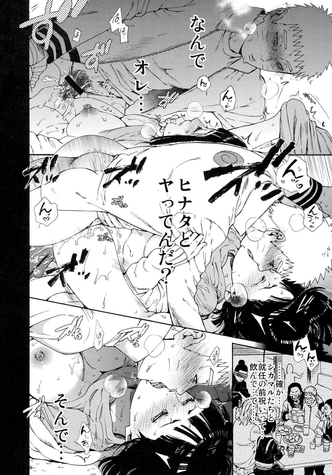 Yoru no Hanashi - Night Story 2
