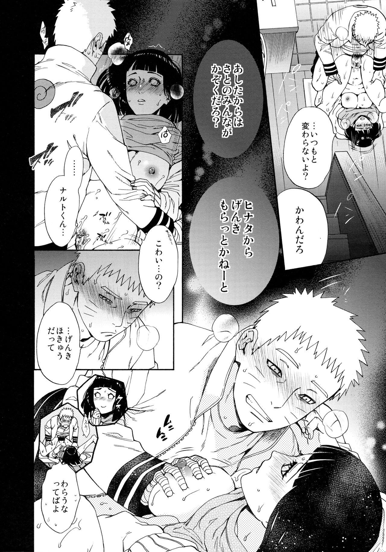 Yoru no Hanashi - Night Story 8