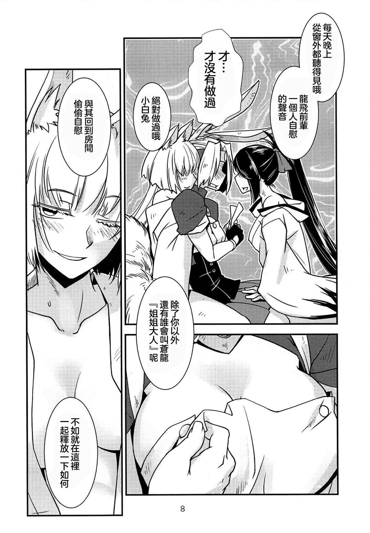 Kimi-tachi wa Hontou ni Ecchi da na!! 丨你們實在是太色情啦!! 9