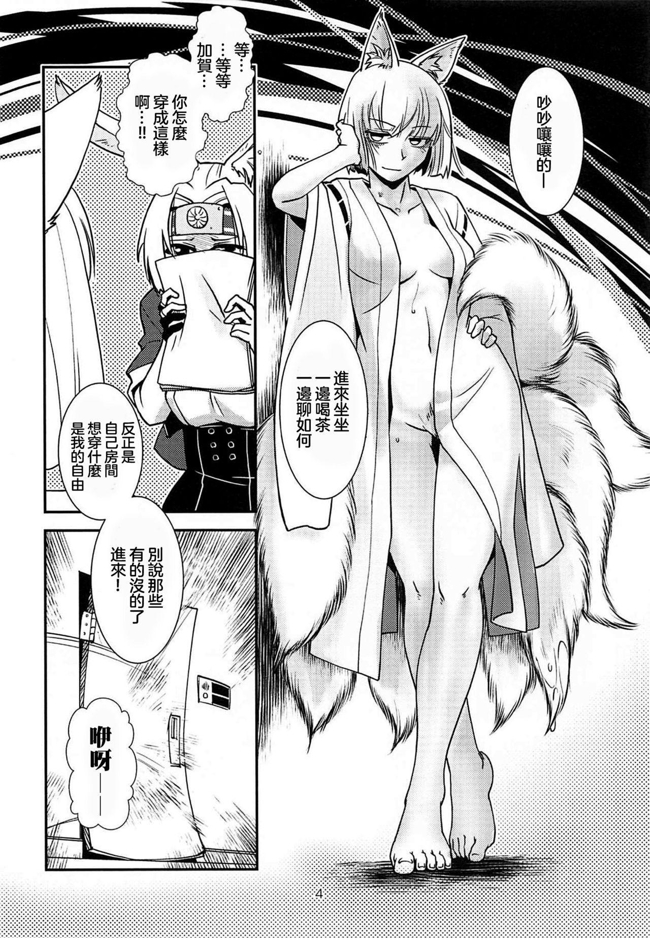 Kimi-tachi wa Hontou ni Ecchi da na!! 丨你們實在是太色情啦!! 5