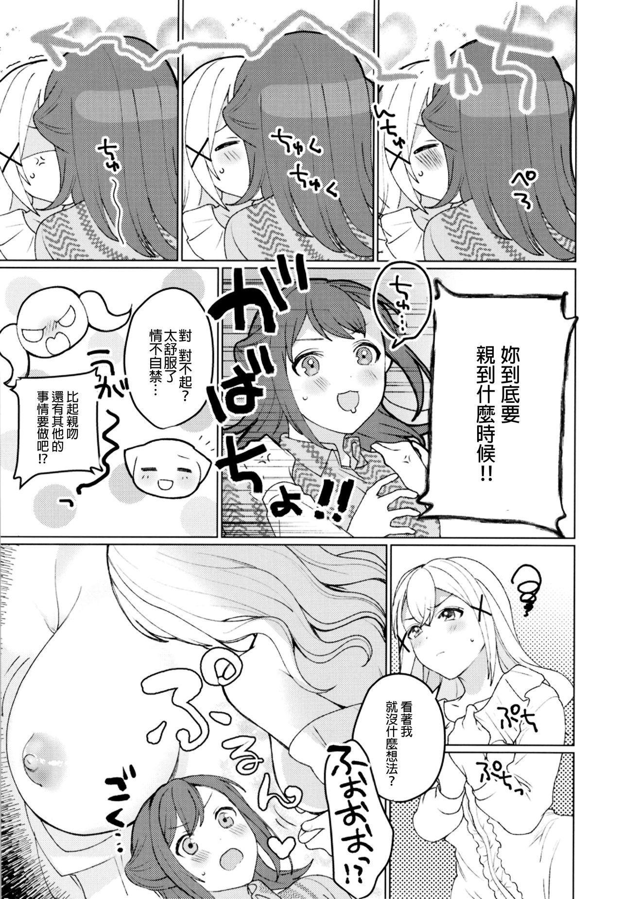 Kimi to Kirakira | 與妳閃閃發光 12