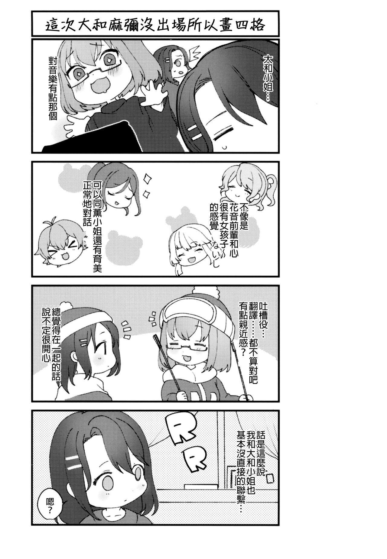 Kimi to Kirakira | 與妳閃閃發光 1