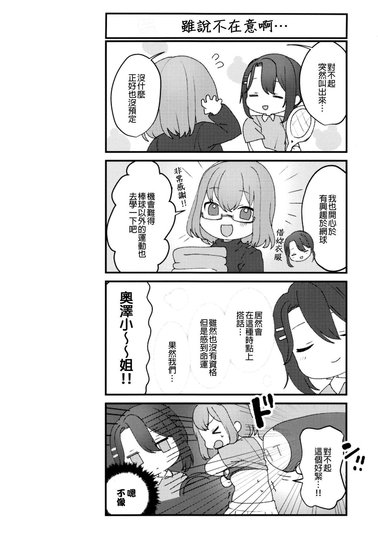Kimi to Kirakira | 與妳閃閃發光 2