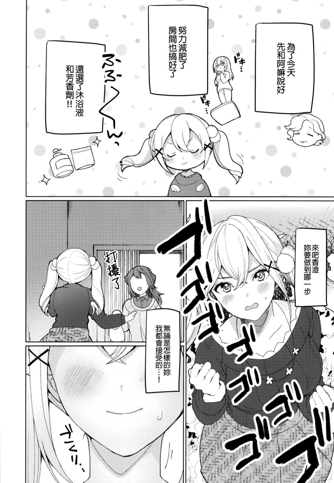 Kimi to Kirakira | 與妳閃閃發光 4