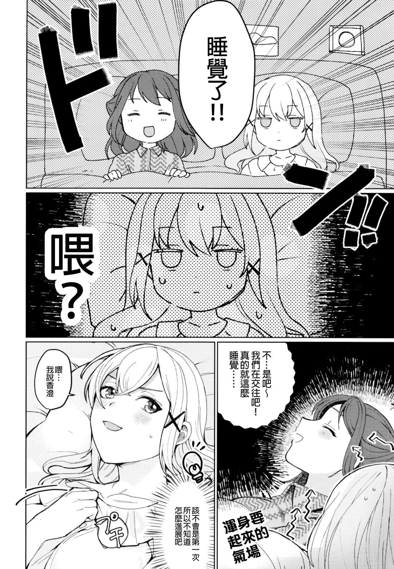 Kimi to Kirakira | 與妳閃閃發光 6