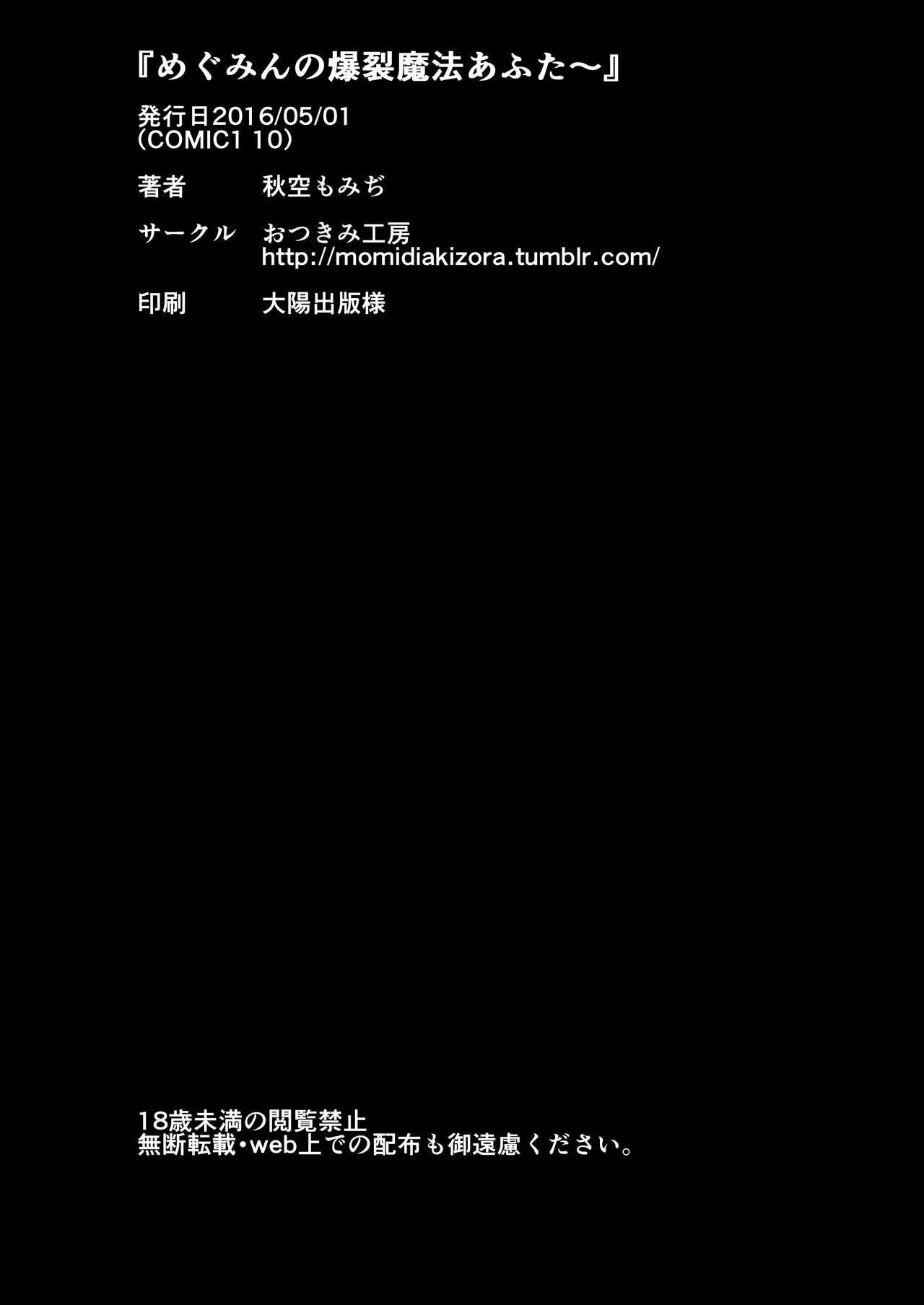 Megumin no Bakuretsu Mahou After 21