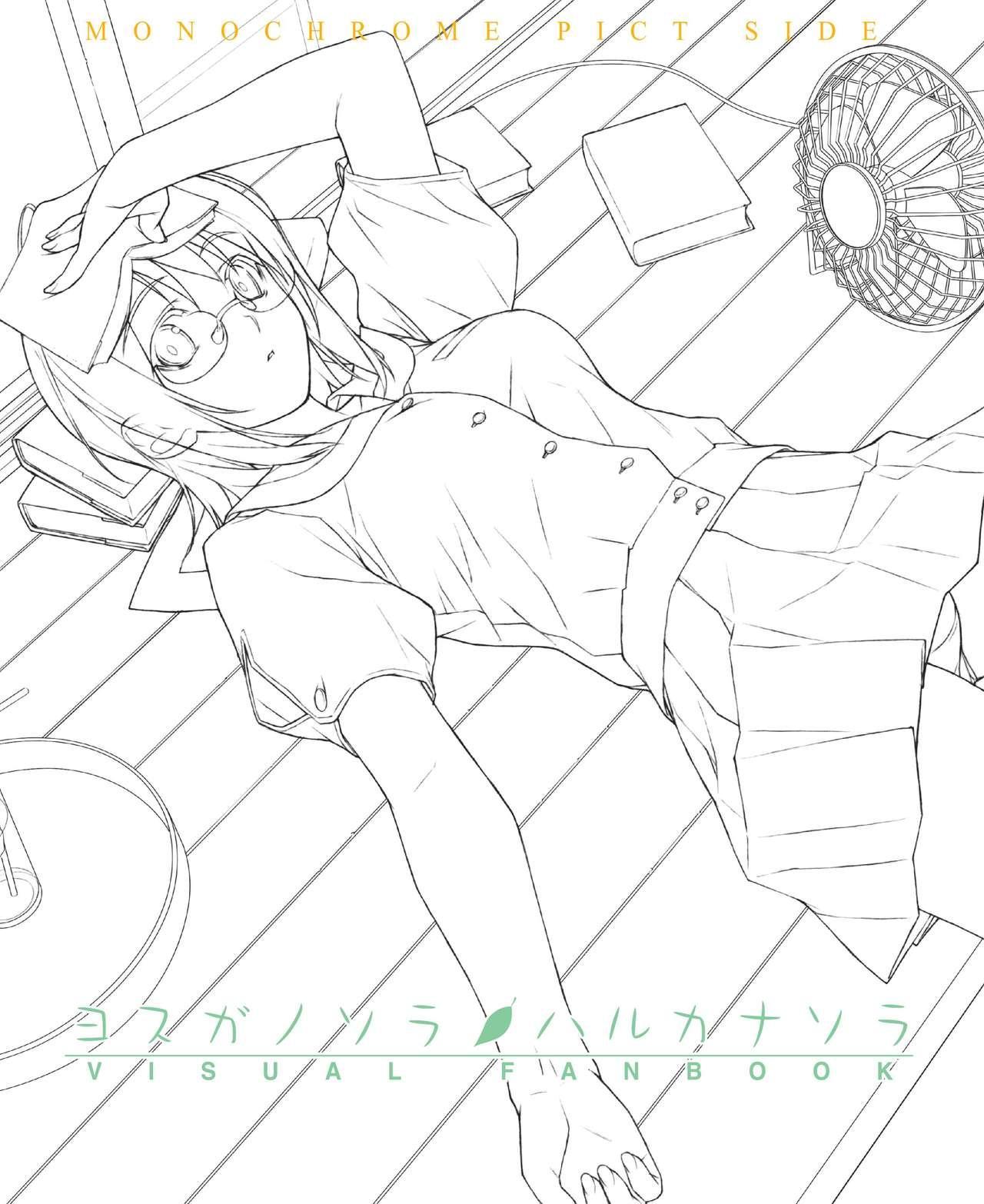 Yosuga no Sora Visual Fanbook 0