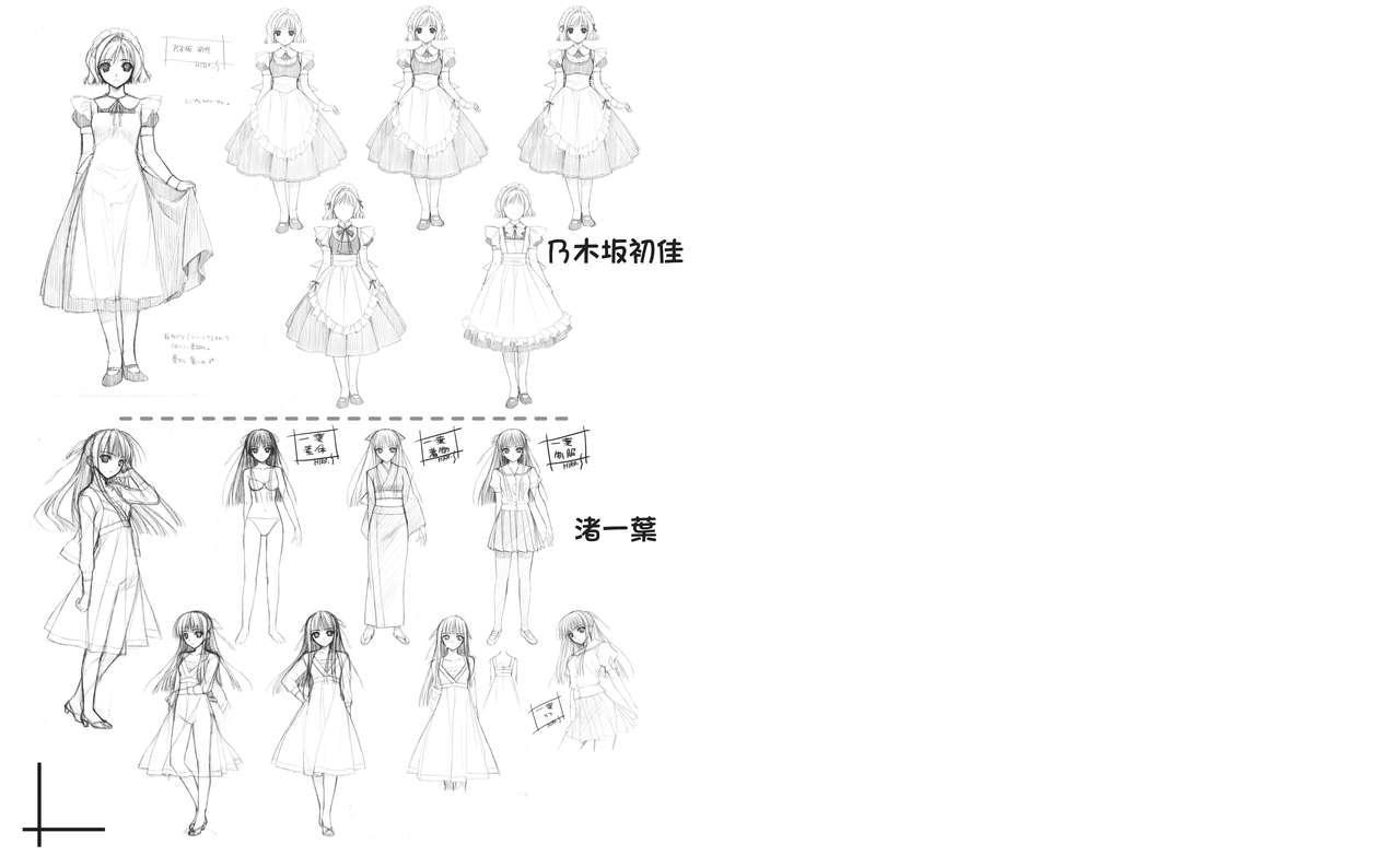 Yosuga no Sora Visual Fanbook 113