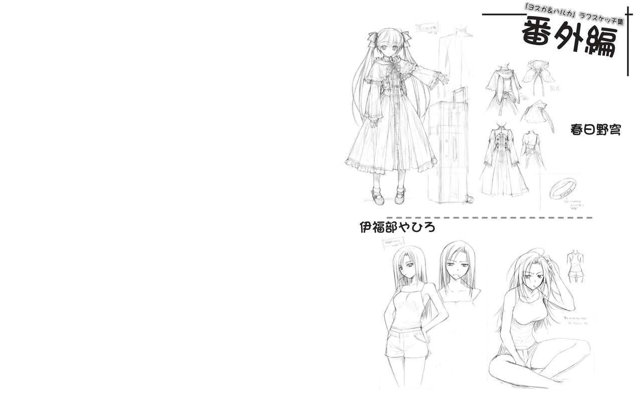 Yosuga no Sora Visual Fanbook 1