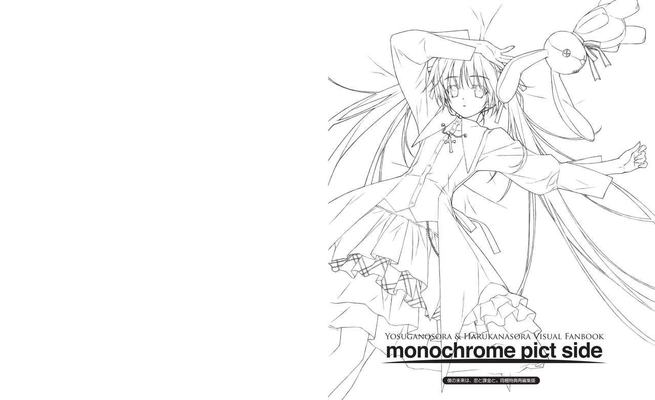 Yosuga no Sora Visual Fanbook 2