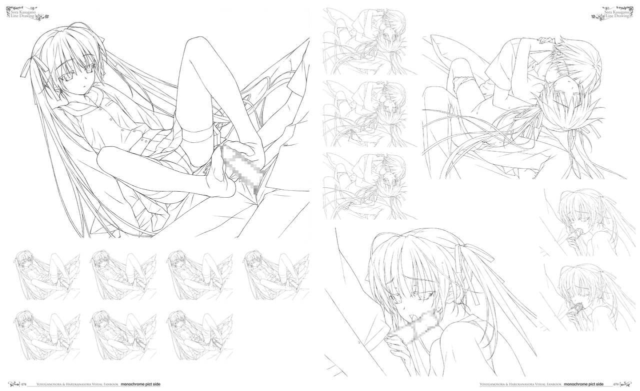 Yosuga no Sora Visual Fanbook 43