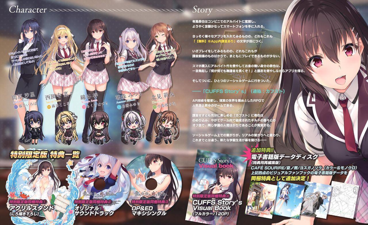 Yosuga no Sora Visual Fanbook 4