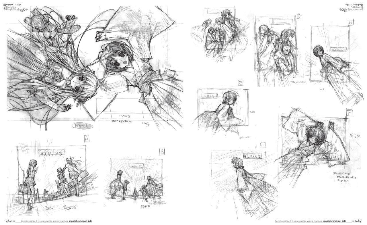 Yosuga no Sora Visual Fanbook 54
