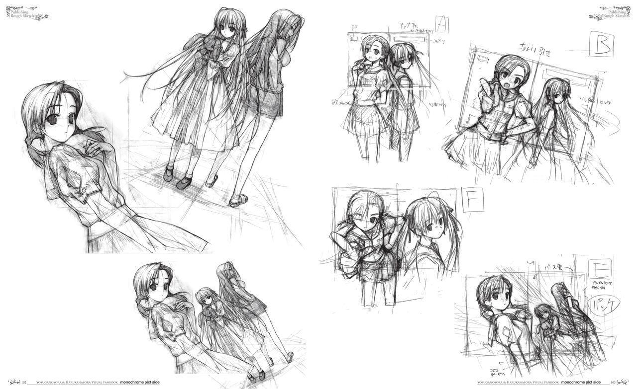 Yosuga no Sora Visual Fanbook 55