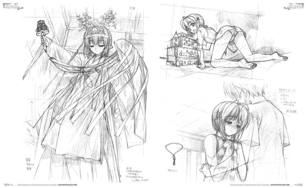 Yosuga no Sora Visual Fanbook 63