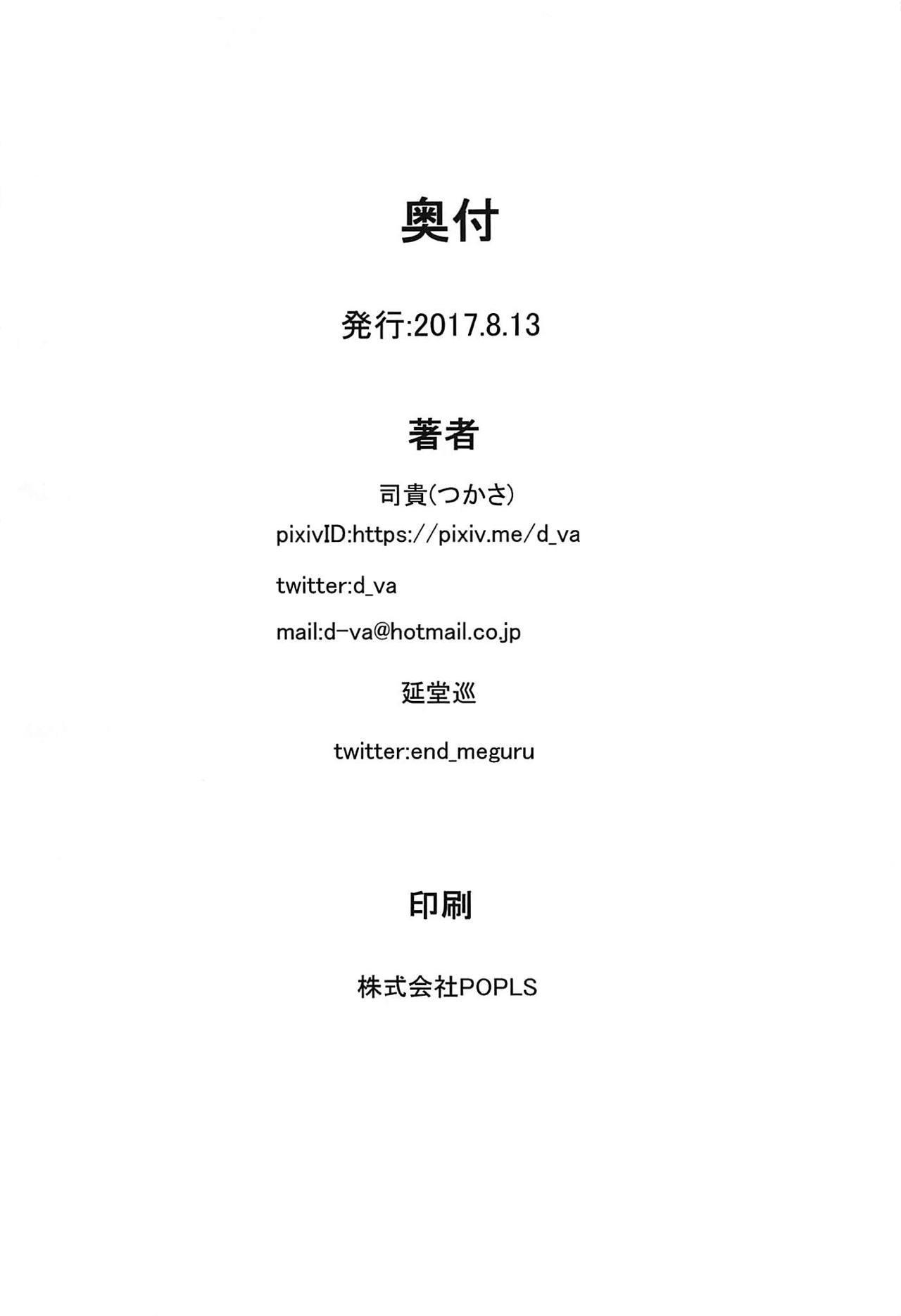 Denshi Shoseki 18