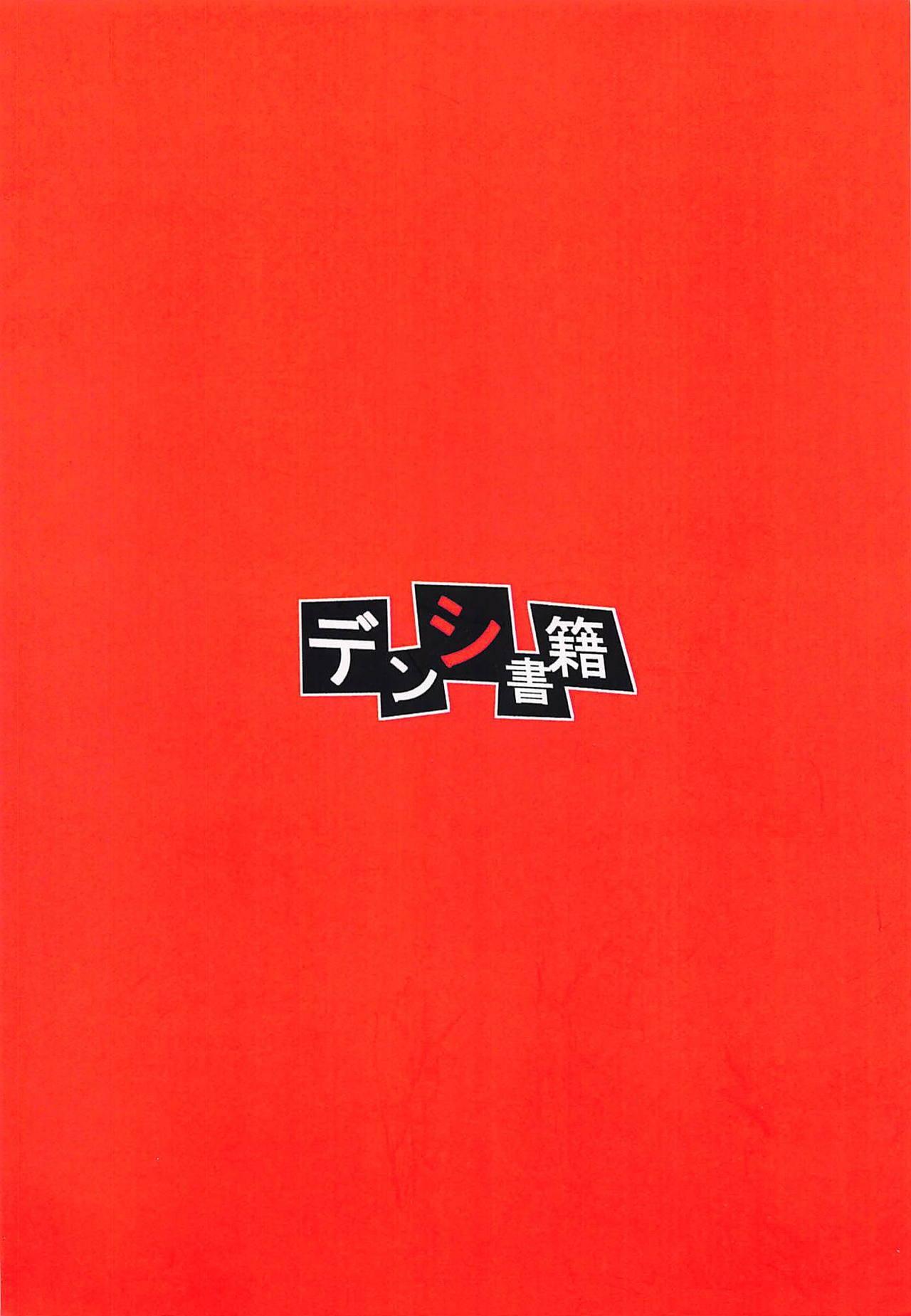 Denshi Shoseki 19