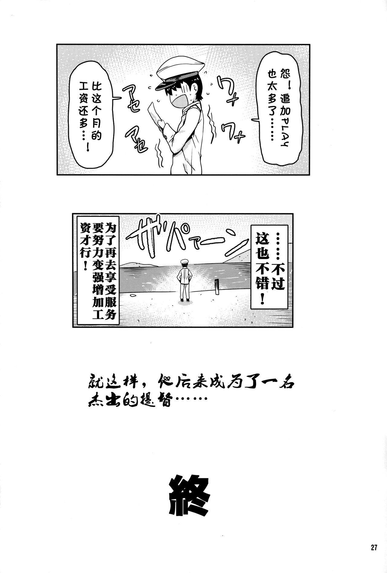 (C89) [Arinotowatari (Arinotowatari)] Hogaraka S no Atago-san to Cool M no Takao-san ga Iru Fuuzokuten (Kantai Collection -KanColle-) [Chinese] [风油精汉化组] 26