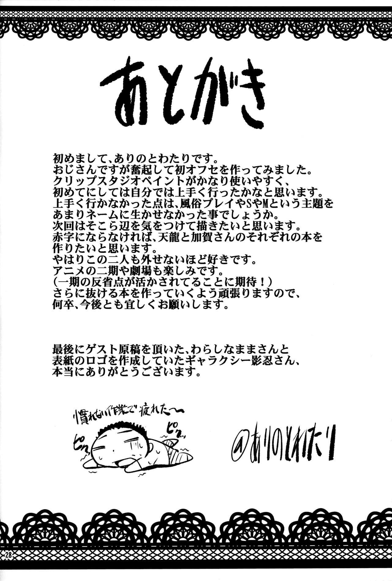 (C89) [Arinotowatari (Arinotowatari)] Hogaraka S no Atago-san to Cool M no Takao-san ga Iru Fuuzokuten (Kantai Collection -KanColle-) [Chinese] [风油精汉化组] 27