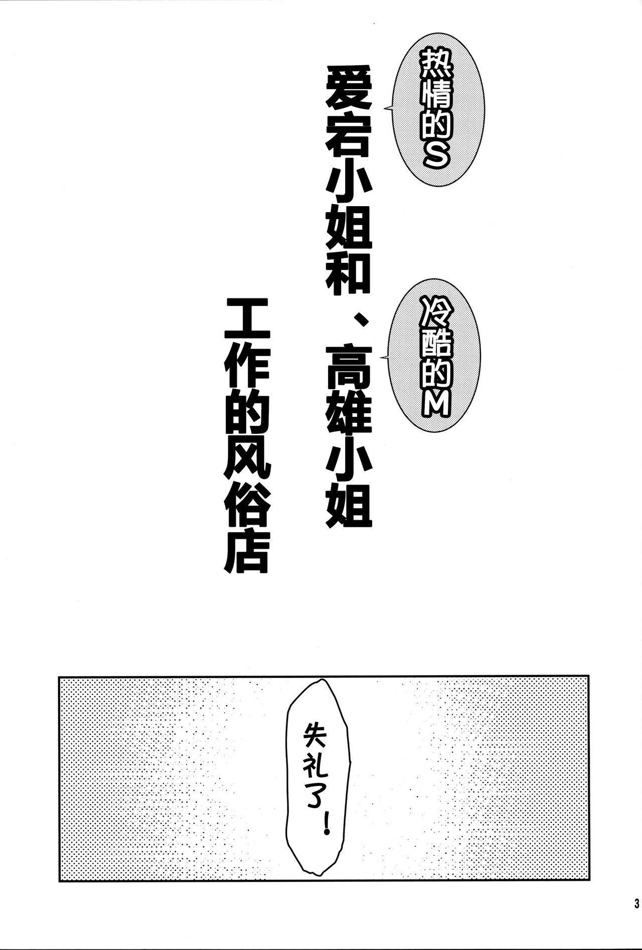 (C89) [Arinotowatari (Arinotowatari)] Hogaraka S no Atago-san to Cool M no Takao-san ga Iru Fuuzokuten (Kantai Collection -KanColle-) [Chinese] [风油精汉化组] 2