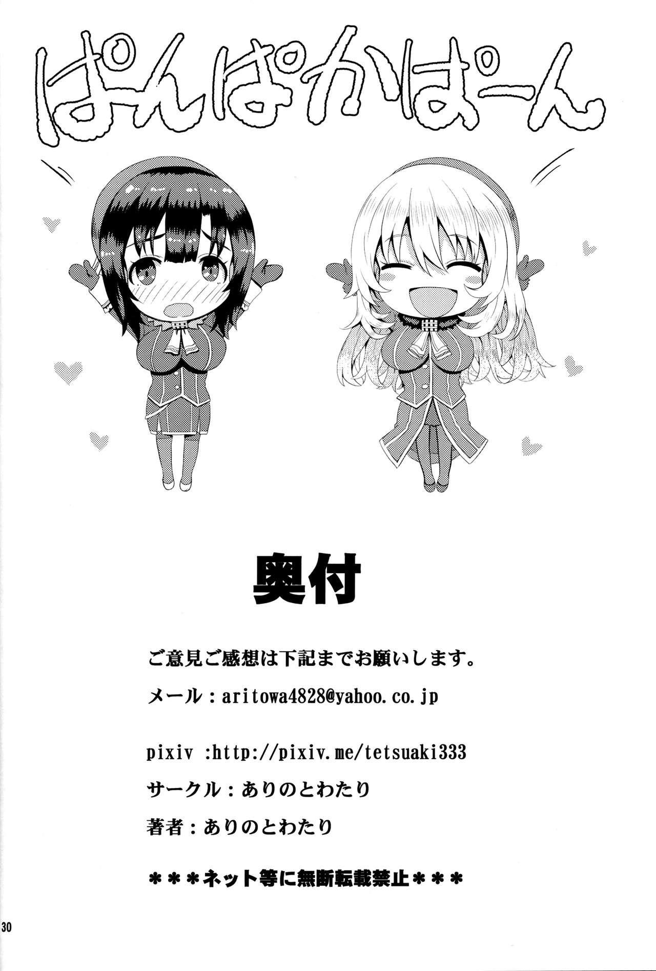 (C89) [Arinotowatari (Arinotowatari)] Hogaraka S no Atago-san to Cool M no Takao-san ga Iru Fuuzokuten (Kantai Collection -KanColle-) [Chinese] [风油精汉化组] 29