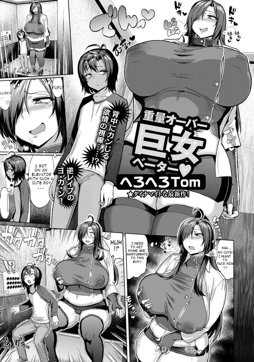Juuryou Over Kyojo Beta   With an Overweight Big Girl in an Elevator 1
