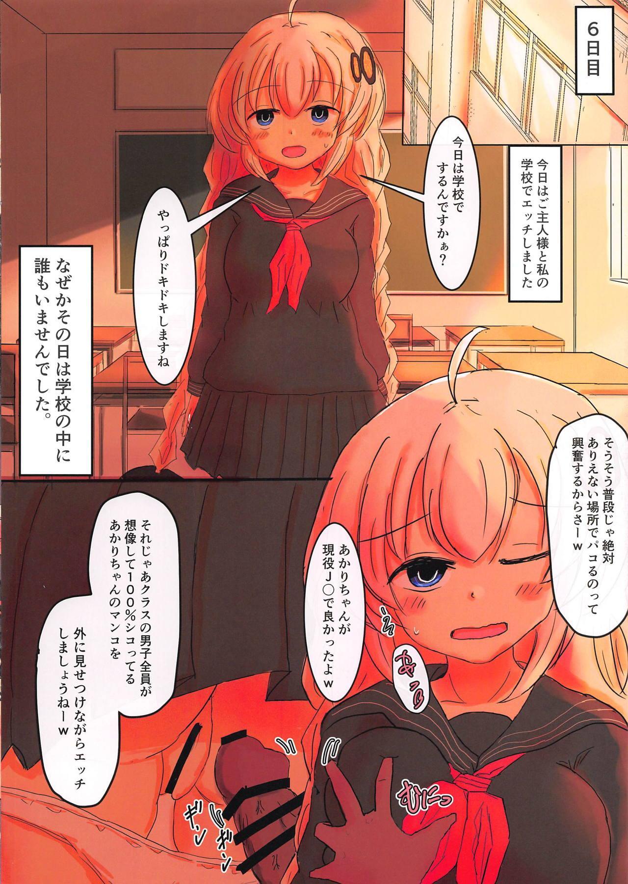 Kizuna Akari to Isshuukan Ougon Nama Nakadashi Seikatsu Joushiki Kaihen!? Saimin Pakopako Cosplex!! 13