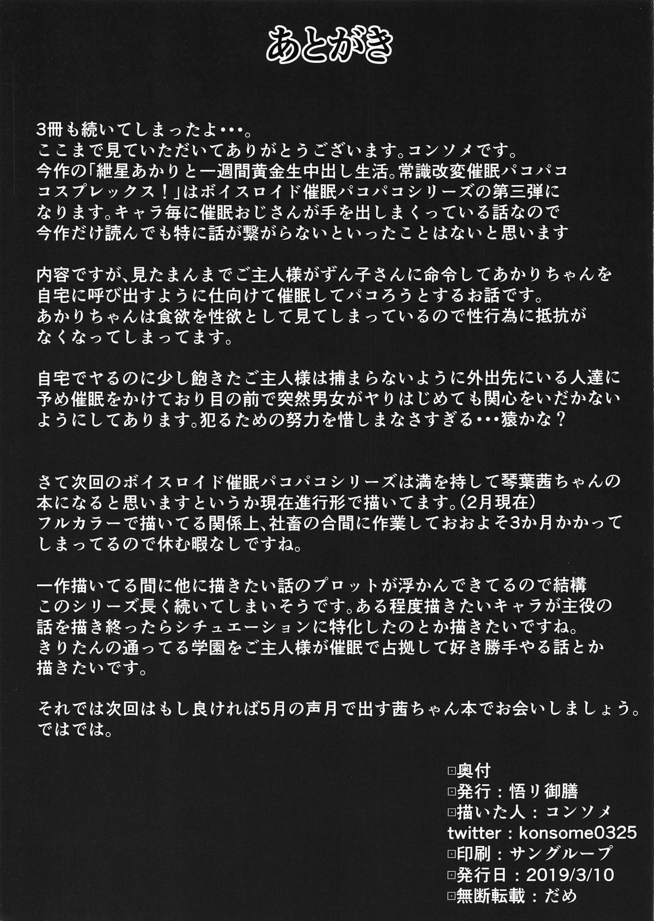Kizuna Akari to Isshuukan Ougon Nama Nakadashi Seikatsu Joushiki Kaihen!? Saimin Pakopako Cosplex!! 18