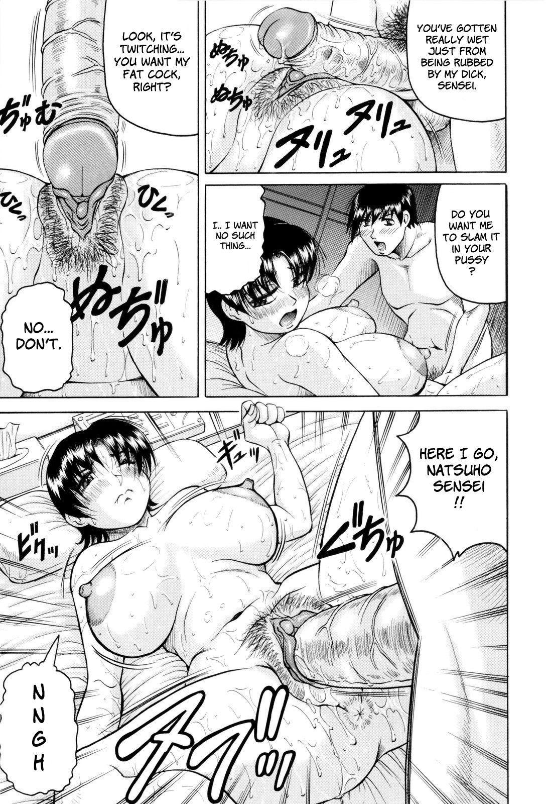 Sensei ni Dashitee! - It ejaculates in the teacher! 200