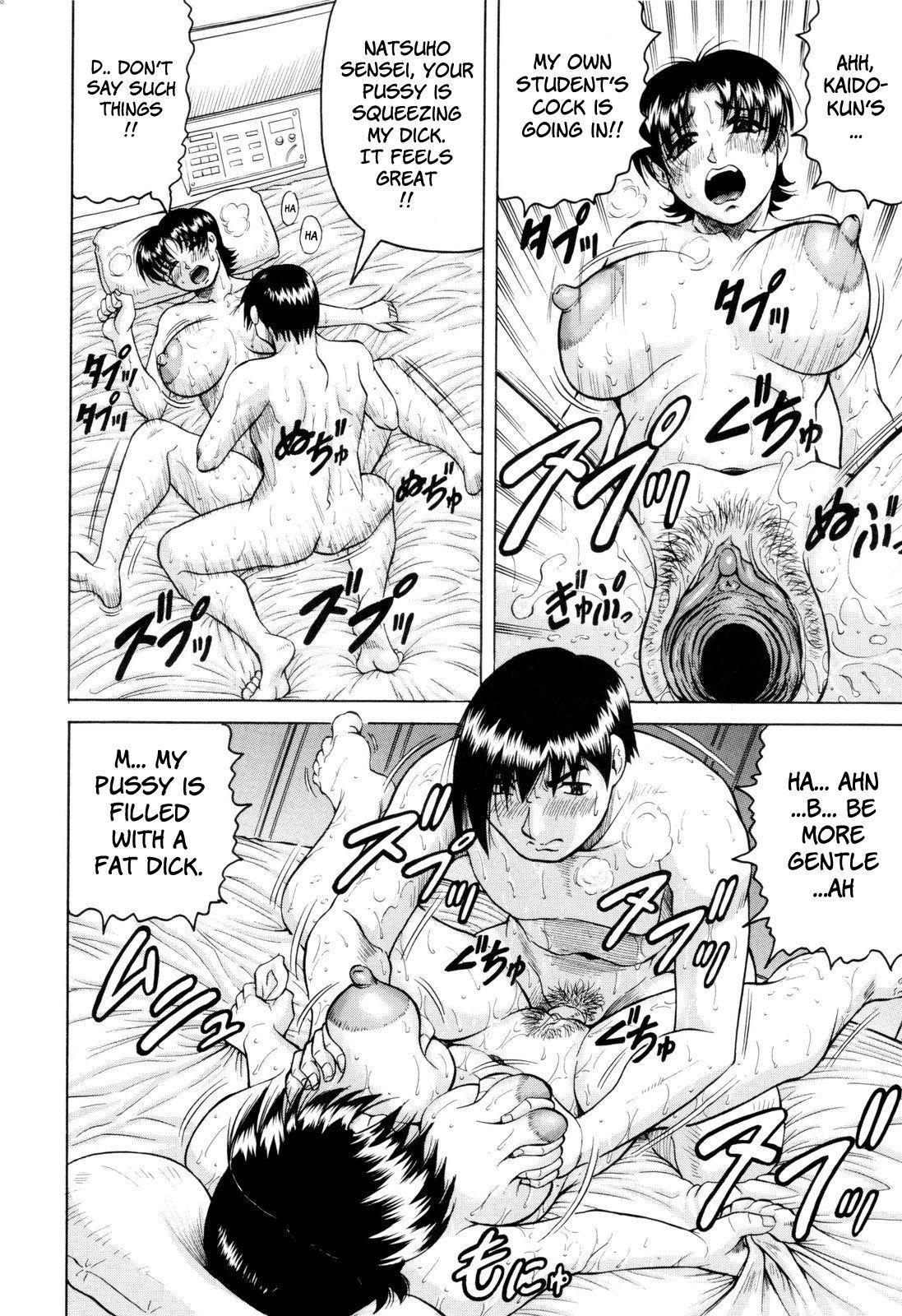 Sensei ni Dashitee! - It ejaculates in the teacher! 201