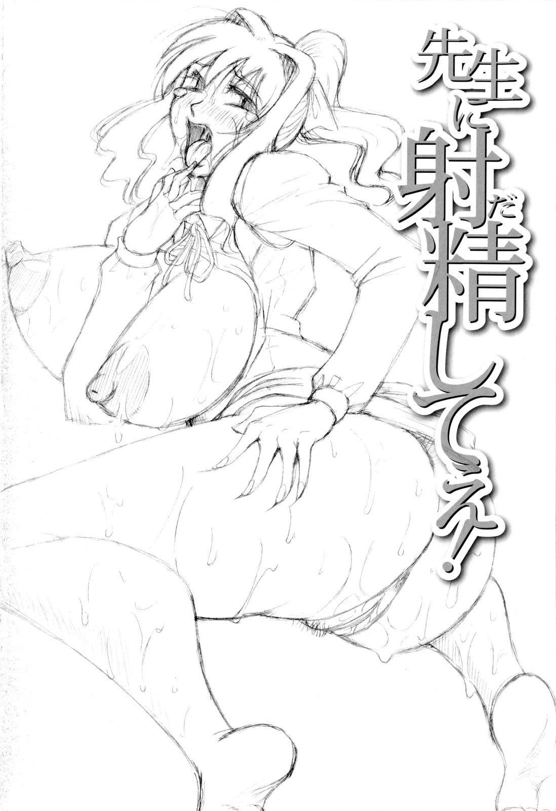 Sensei ni Dashitee! - It ejaculates in the teacher! 214
