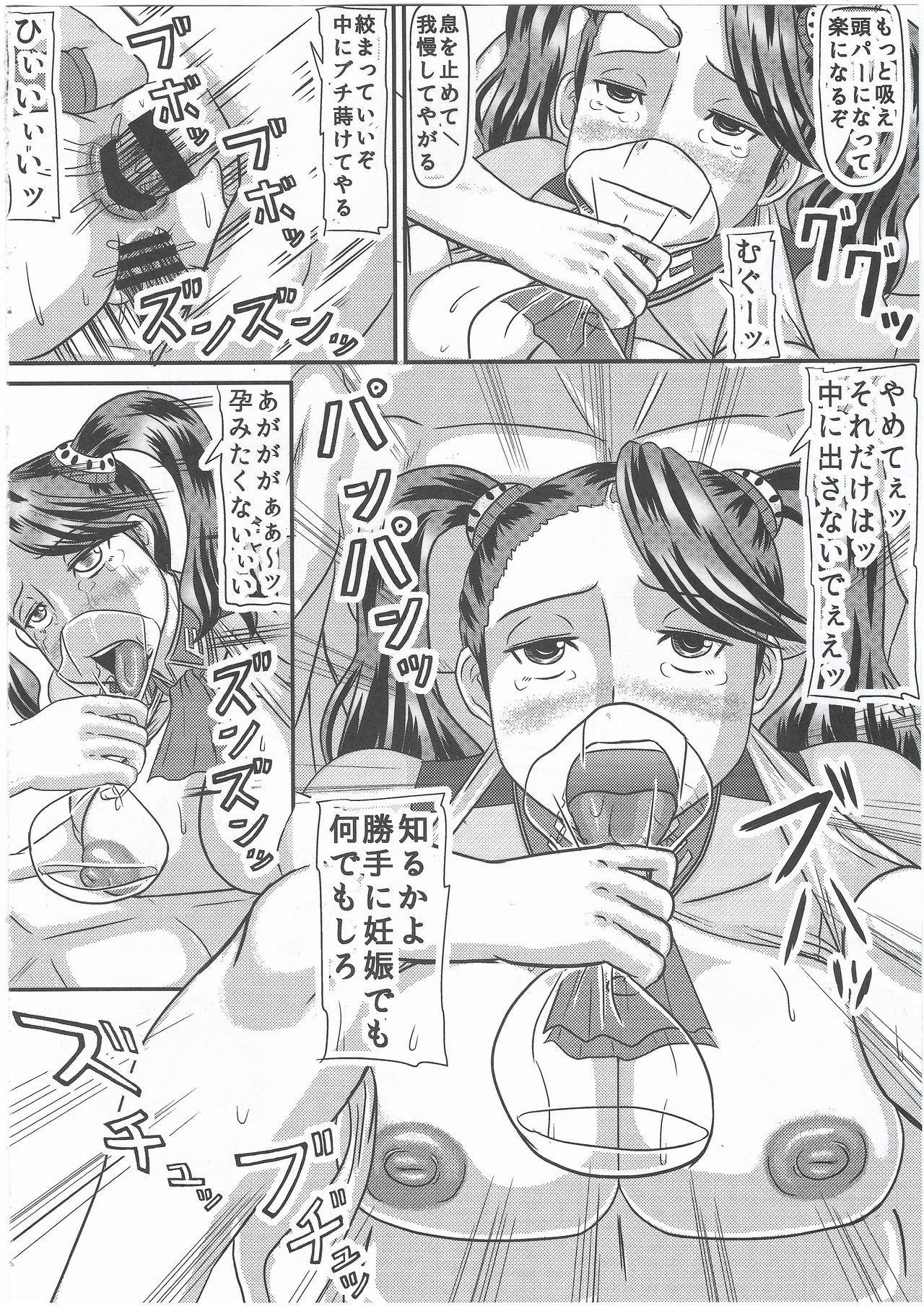Suki na Hito ga Imashita... 4