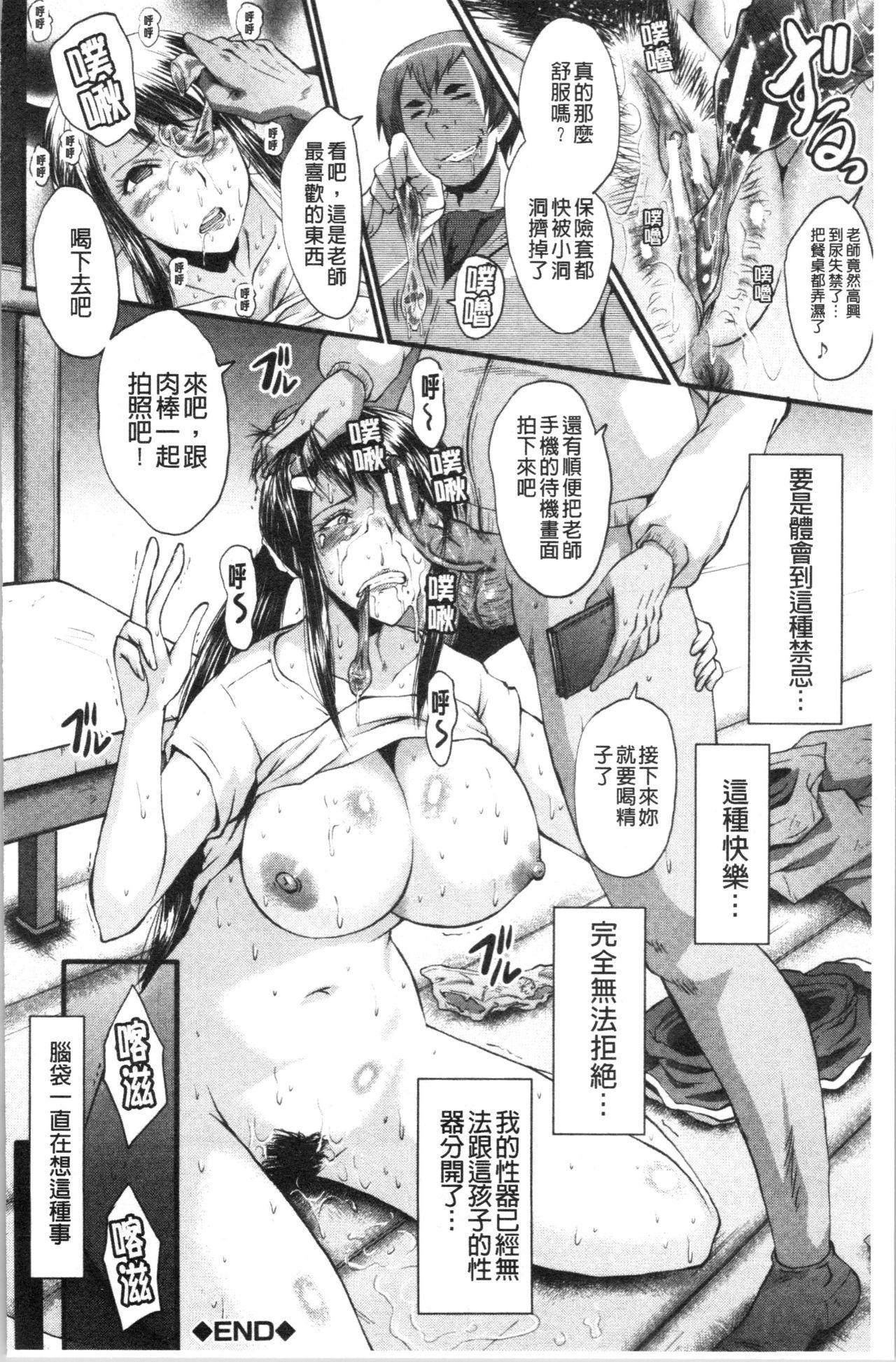 Bokuno Kanojo ga Kusogaki ni Netorareta Hanashi 99