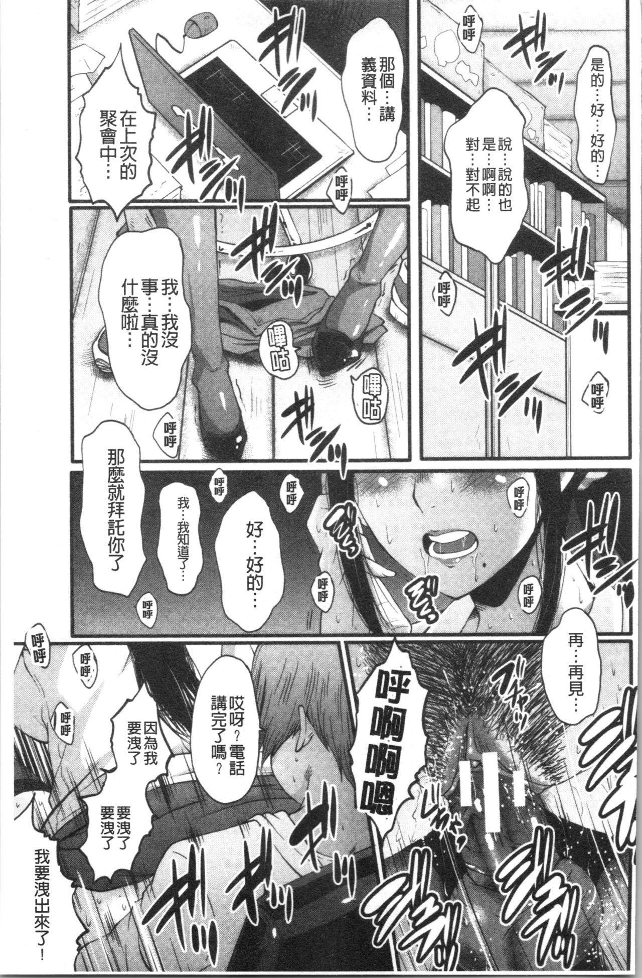 Bokuno Kanojo ga Kusogaki ni Netorareta Hanashi 100