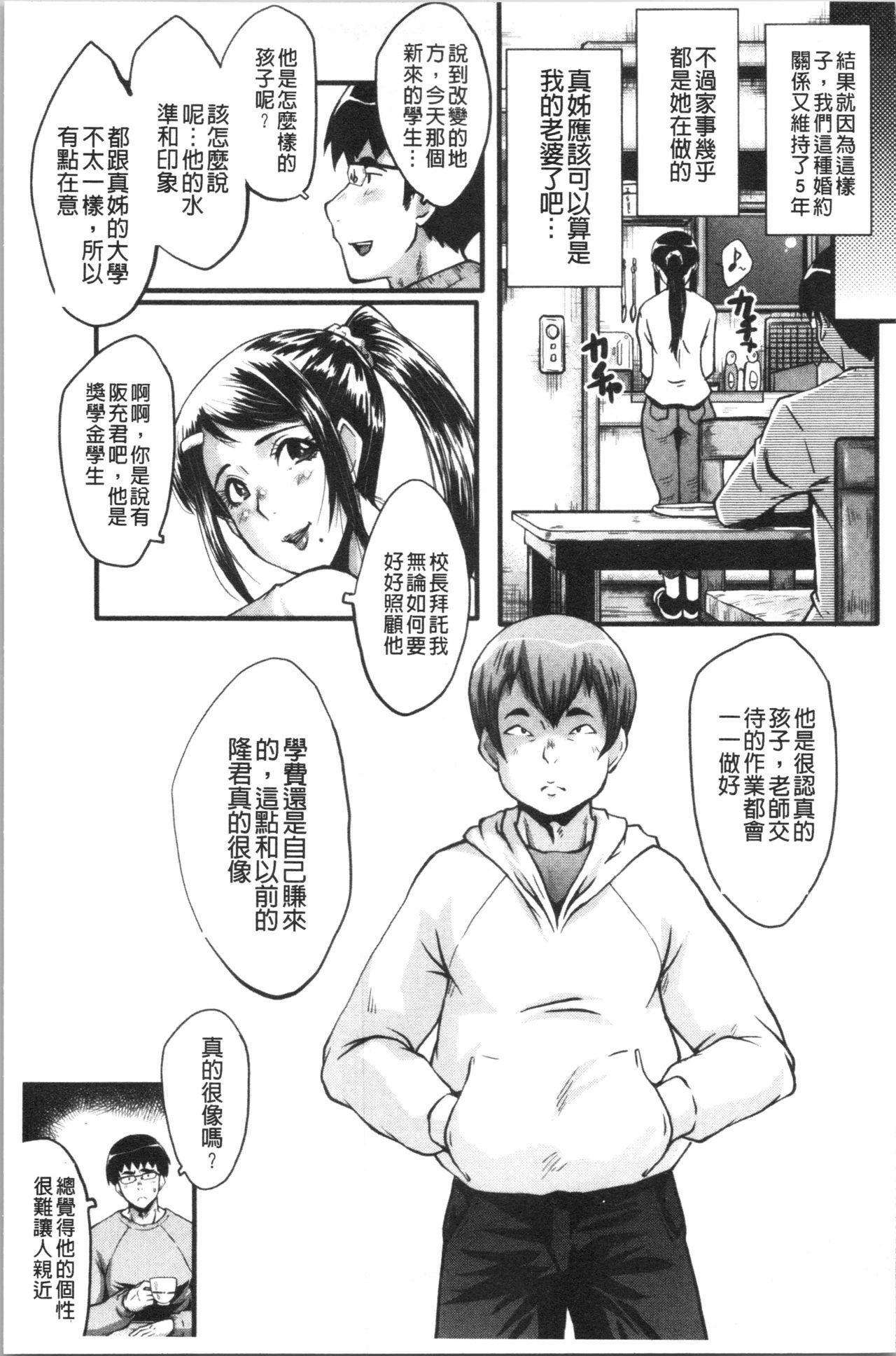 Bokuno Kanojo ga Kusogaki ni Netorareta Hanashi 10