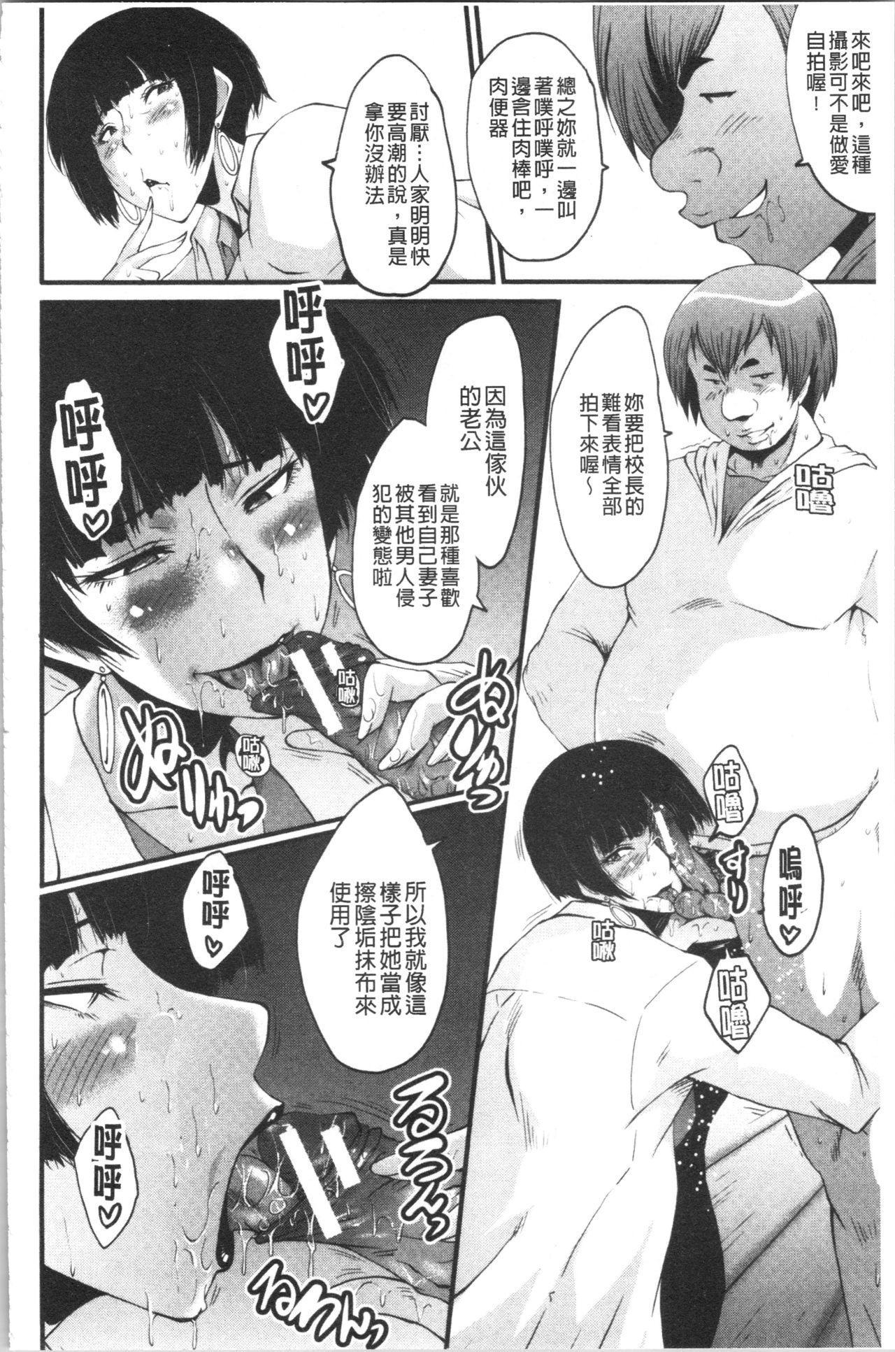 Bokuno Kanojo ga Kusogaki ni Netorareta Hanashi 109
