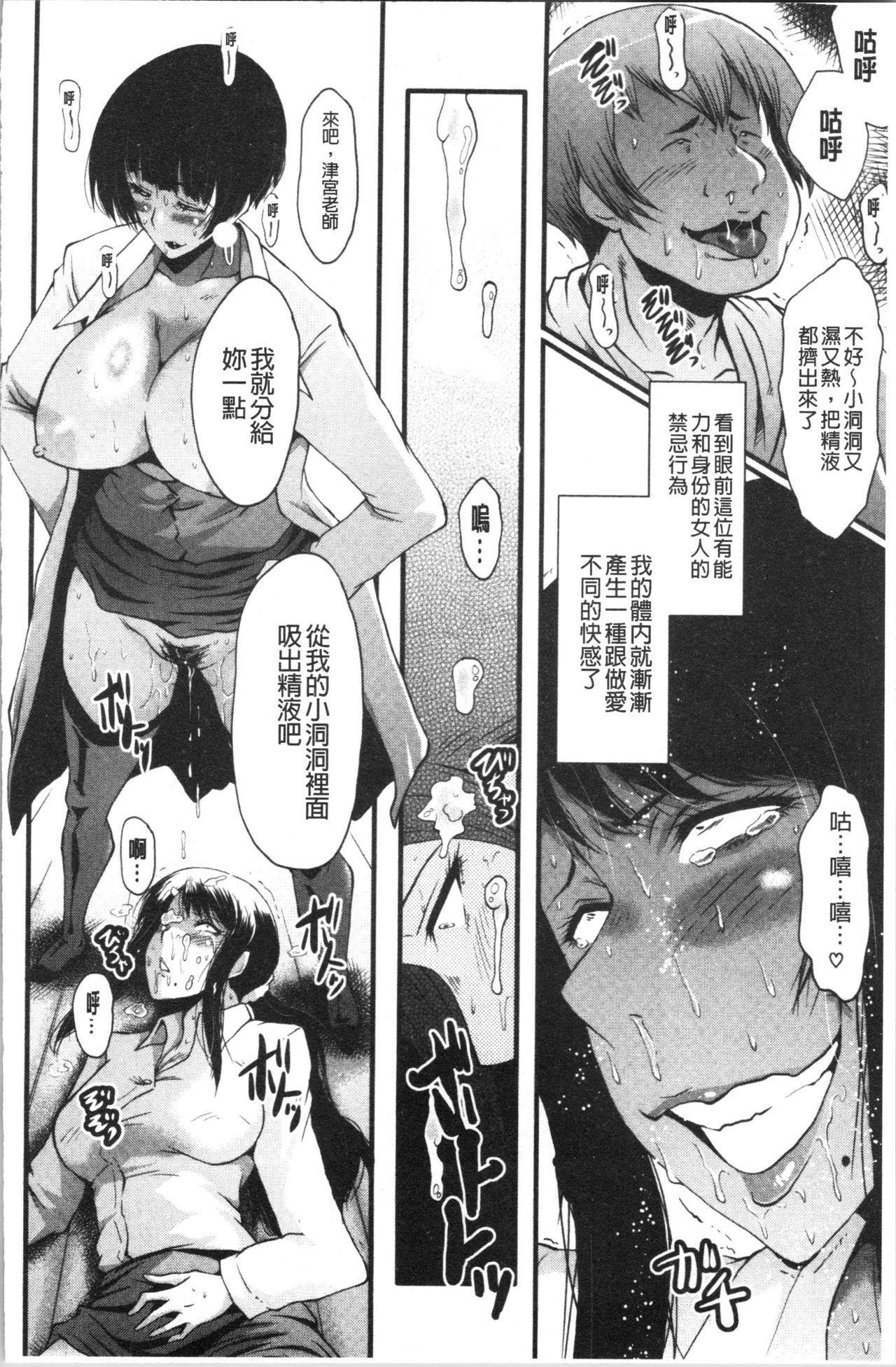 Bokuno Kanojo ga Kusogaki ni Netorareta Hanashi 121