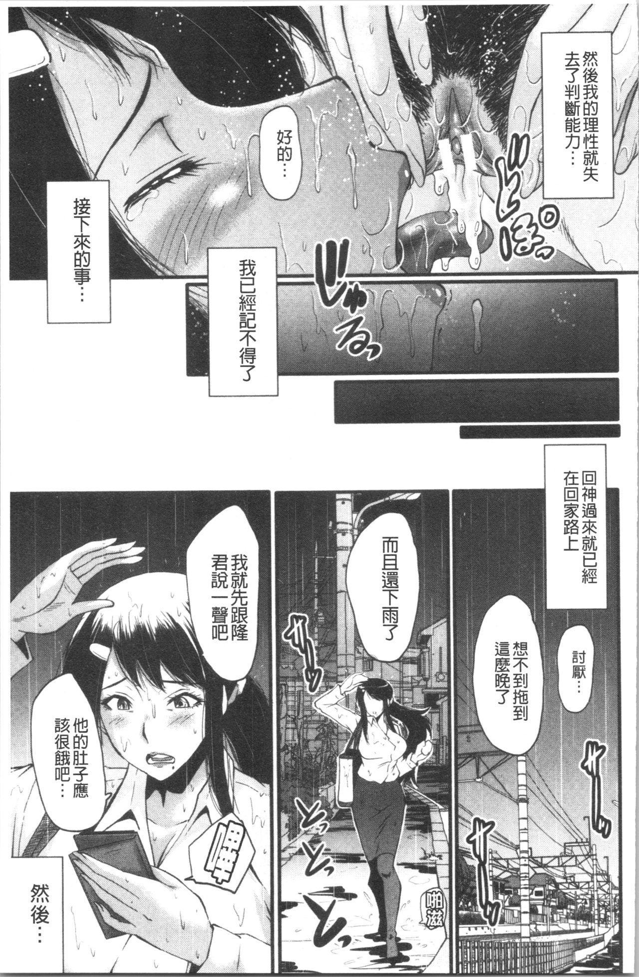 Bokuno Kanojo ga Kusogaki ni Netorareta Hanashi 122