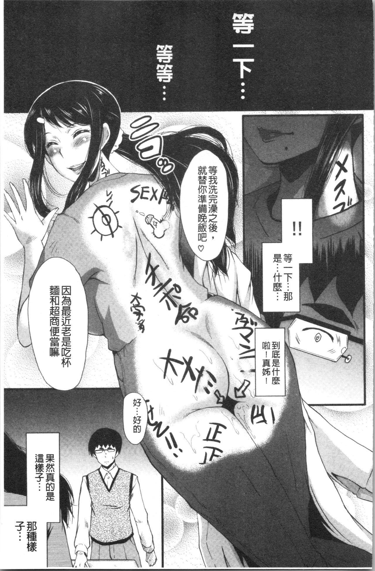 Bokuno Kanojo ga Kusogaki ni Netorareta Hanashi 124