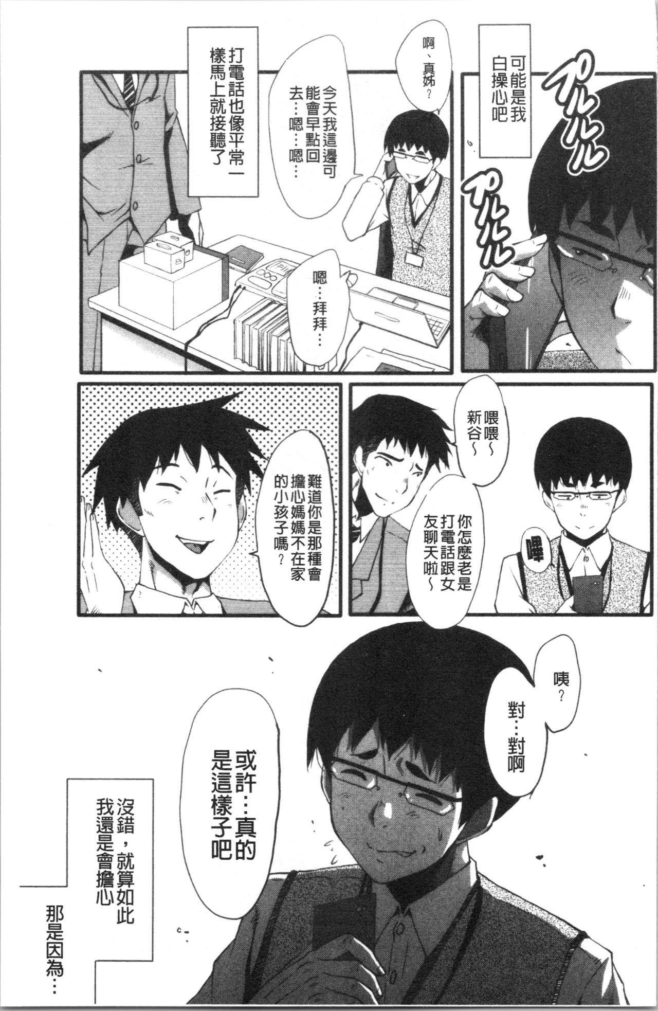 Bokuno Kanojo ga Kusogaki ni Netorareta Hanashi 128