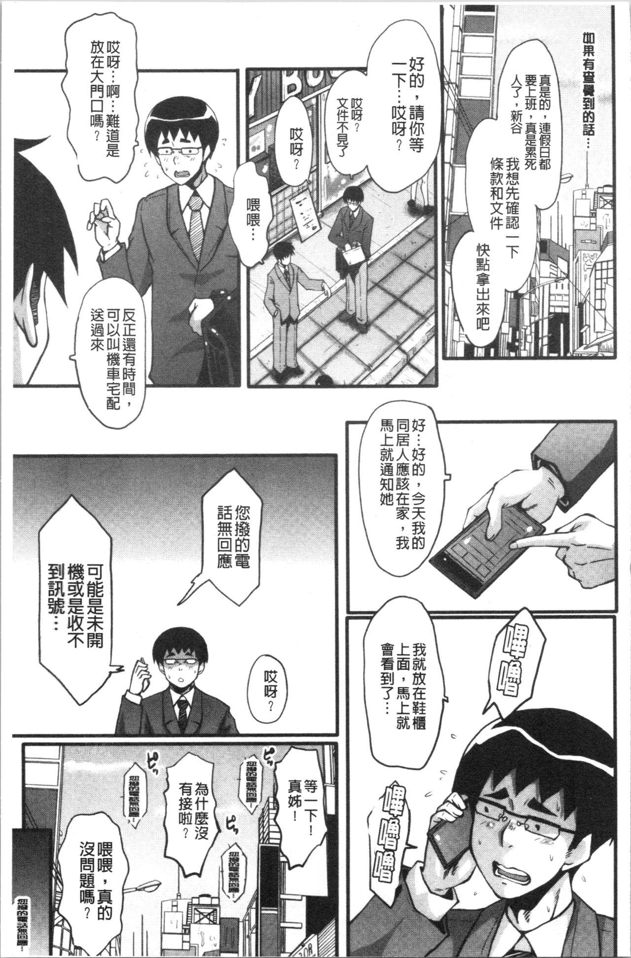 Bokuno Kanojo ga Kusogaki ni Netorareta Hanashi 12
