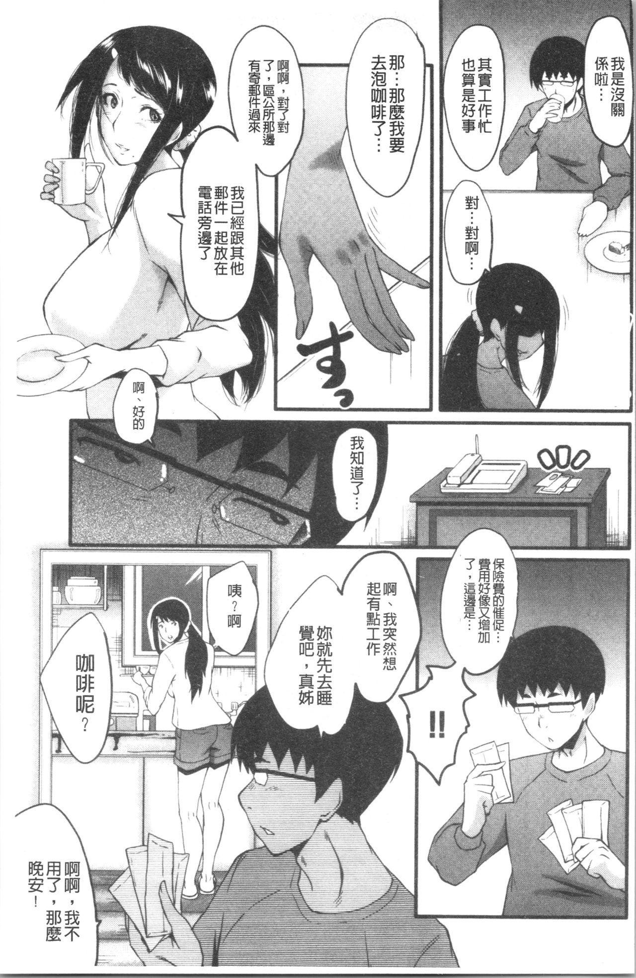 Bokuno Kanojo ga Kusogaki ni Netorareta Hanashi 130